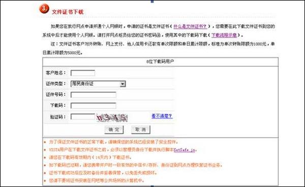 证书 下载 个人/个人网银5.0数字证书用户申请登录指南推荐您去中信银行柜台...