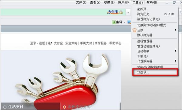 xp/win7操作系统,360浏览器安装控件不成功的处理