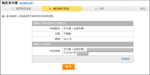 支付盾购买网址_天威官网购买支付盾