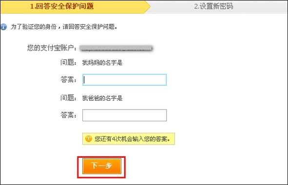 支付宝密码找回 邮箱收邮件回答安全密码保护问题找回密码