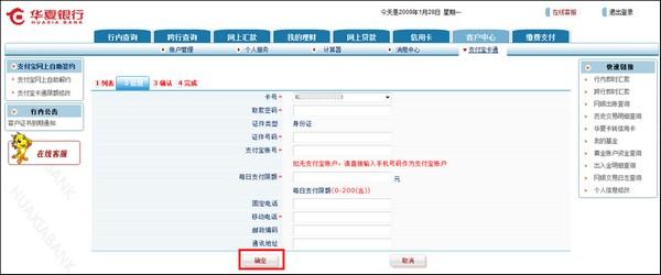 华夏银行个人网银_