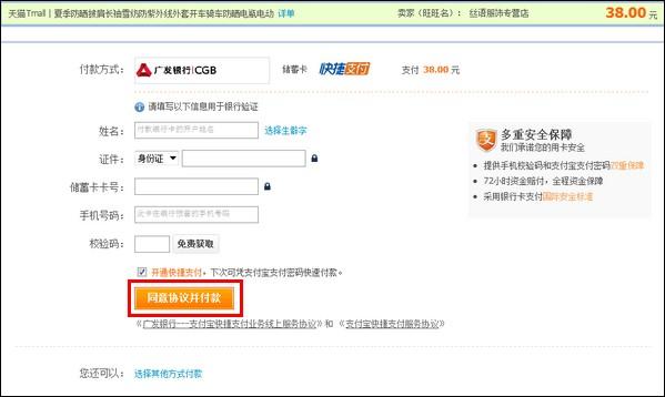 广发银行储蓄卡快捷支付的开通方式一:在支付