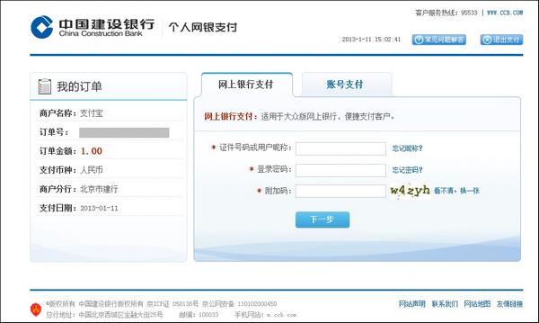 个人网上银行给支付宝账户充值流程(以中国建设银行