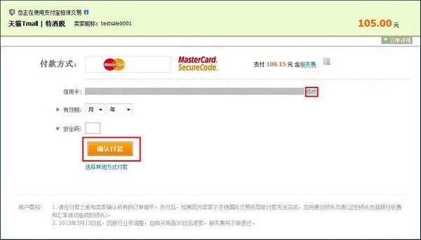 支付宝海外地區收銀台 - 國際信用卡付款說明