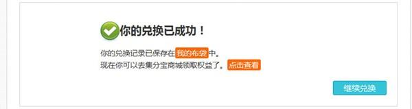 上海电信积分兑换集分宝流程