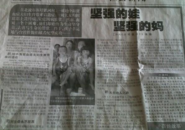 玉林日报》刊登了杨膳毓手术求助
