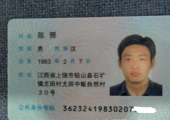 乐怡父亲陈照的身份证