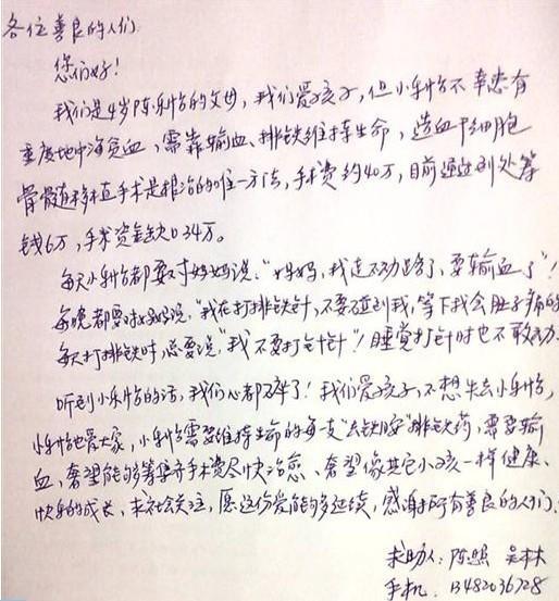 陈照写的求助信,希望大家救救他的女儿