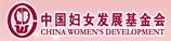 中国妇女发展基金会