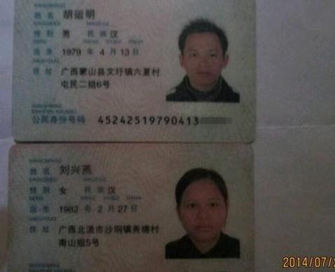 胡少忠父母的身份证。
