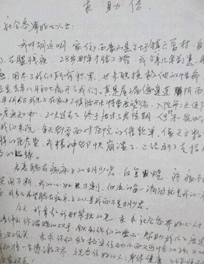 胡少忠父亲写的求助信真的很感人。